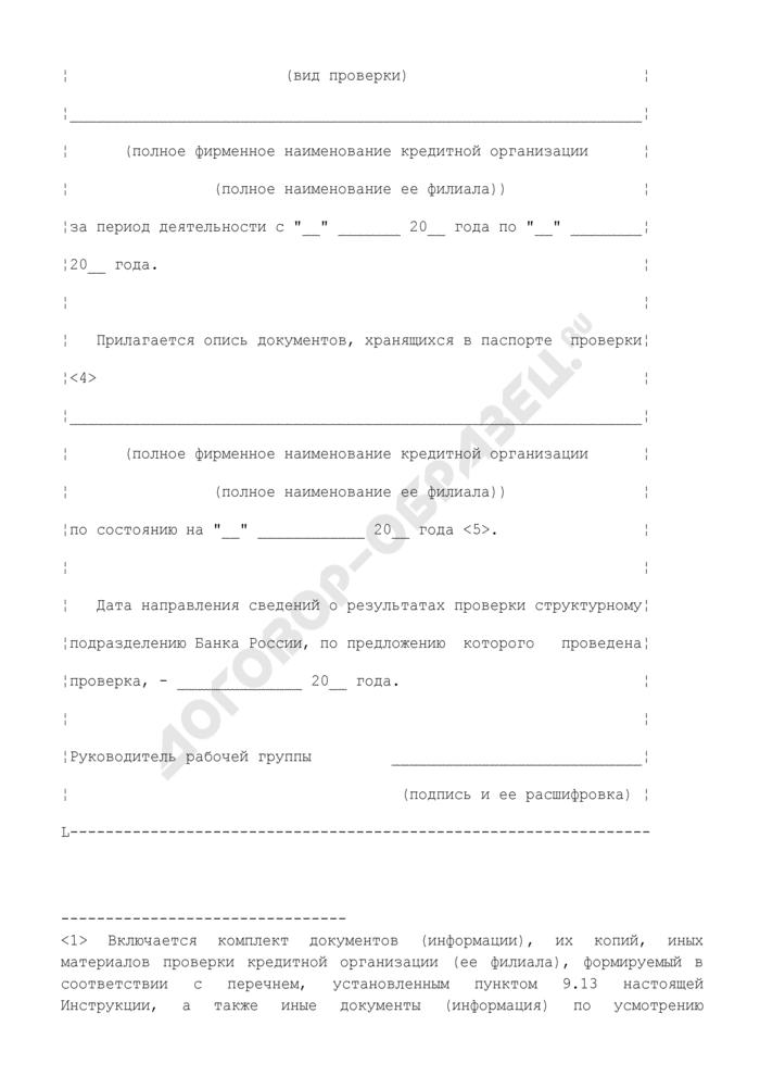 Паспорт проверки кредитной организации (ее филиала). Страница 2