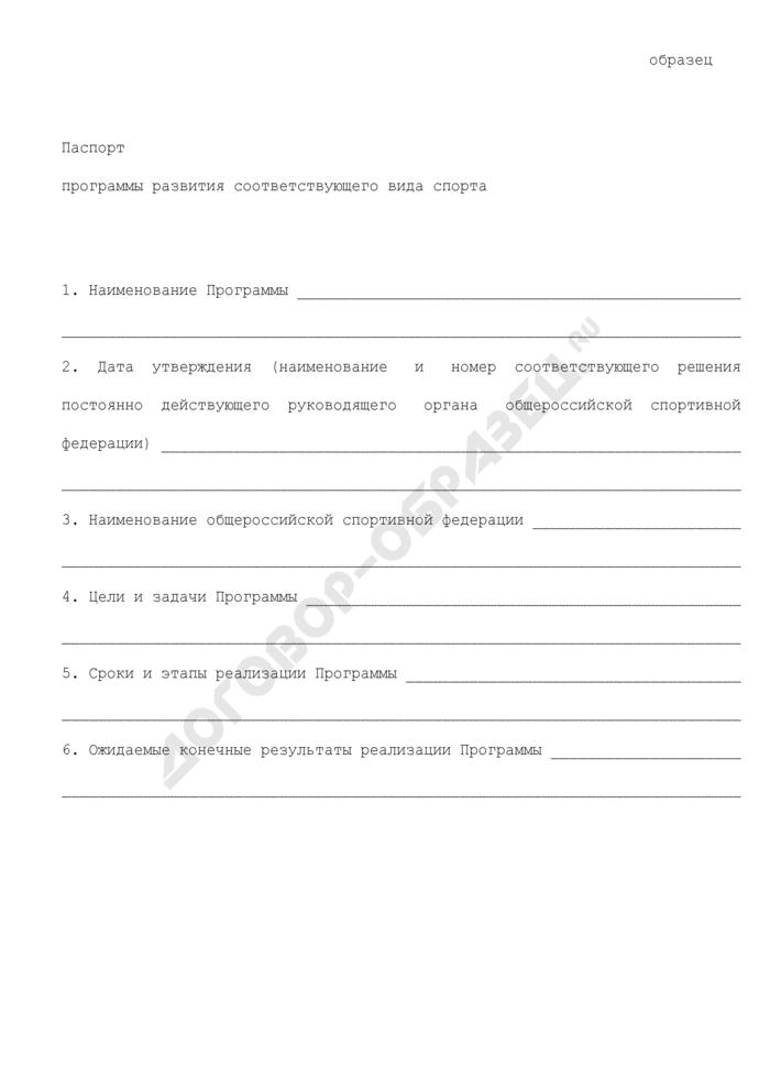 Паспорт программы развития соответствующего вида спорта (образец). Страница 1