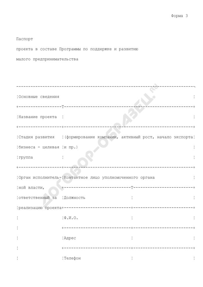 Паспорт проекта в составе Программы по поддержке и развитию малого предпринимательства. Форма N 3. Страница 1