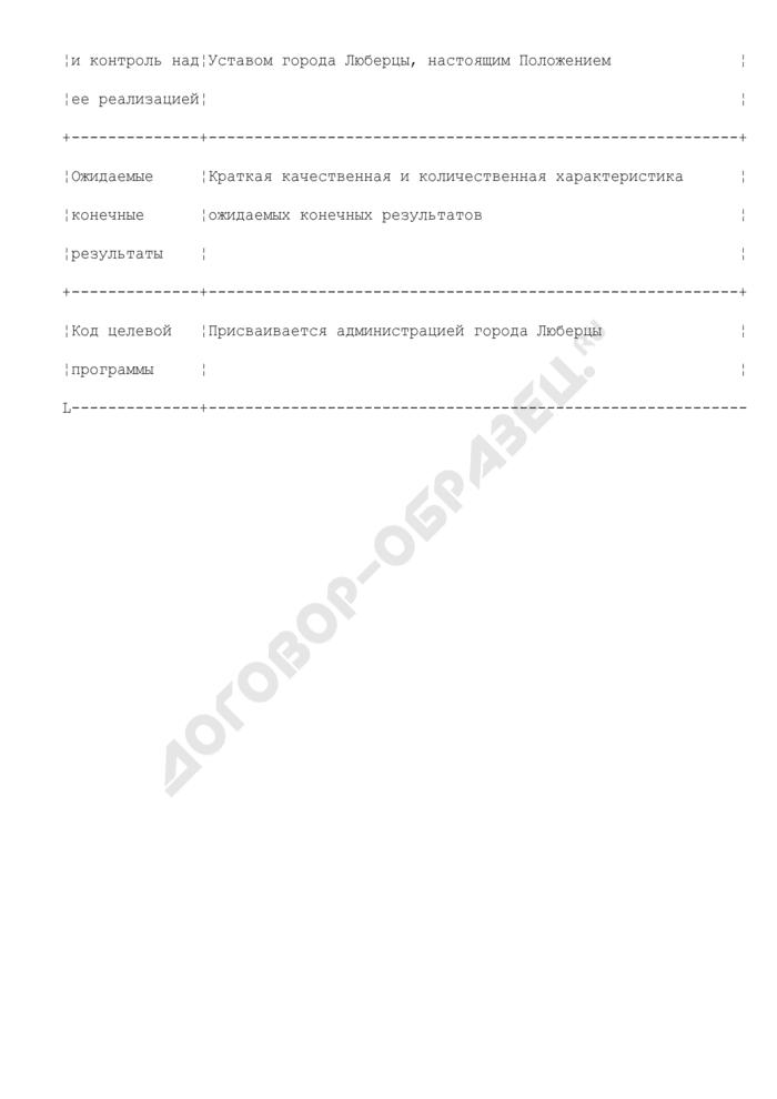 Паспорт проекта городской целевой программы города Люберцы Московской области. Страница 3