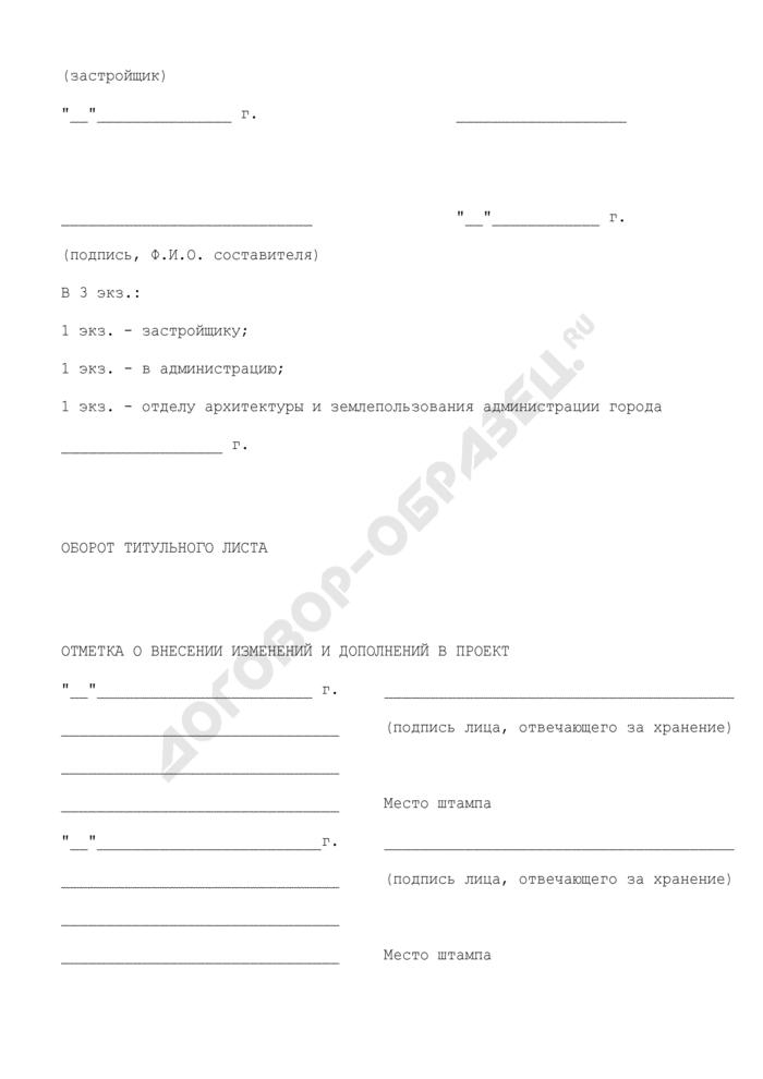Паспорт проекта индивидуального жилого дома и застройки земельного участка, расположенного на территории городского поселения Зарайск Зарайского района Московской области. Страница 2