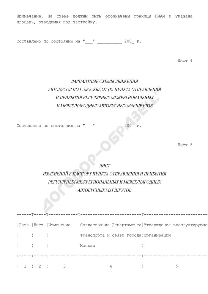 Паспорт пункта отправления и прибытия регулярных межрегиональных и международных автобусных маршрутов города Москвы. Страница 3