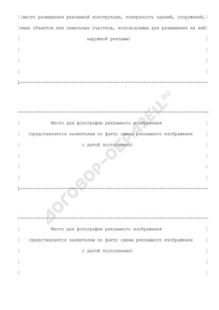 Паспорт рекламной конструкции на территории городского округа Электрогорск Московской области. Страница 3