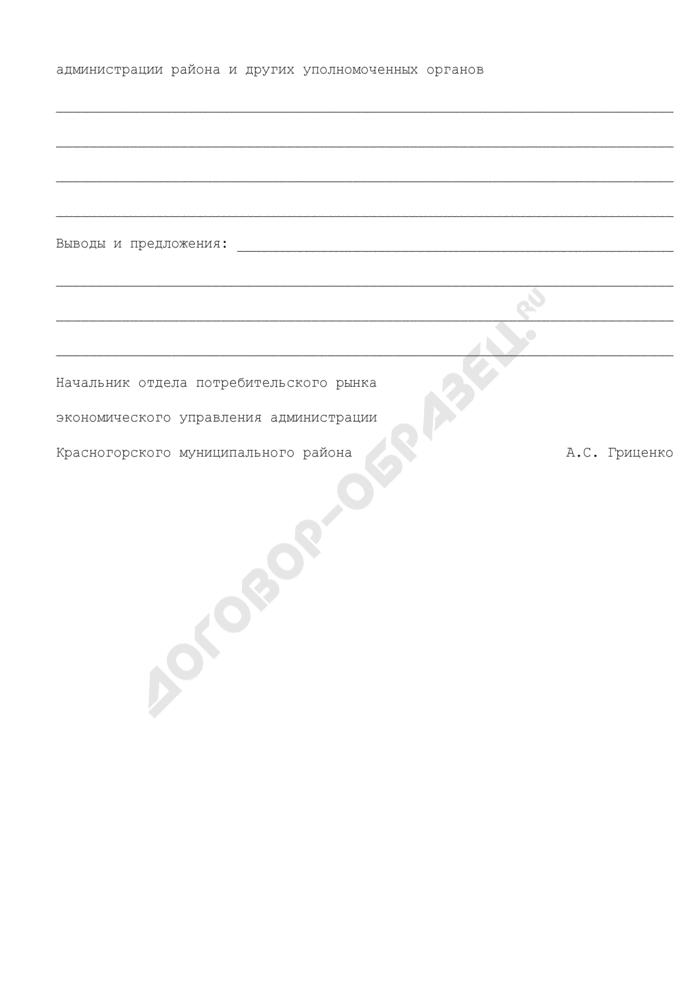 Паспорт рекламной конструкции в Красногорском районе Московской области. Страница 2