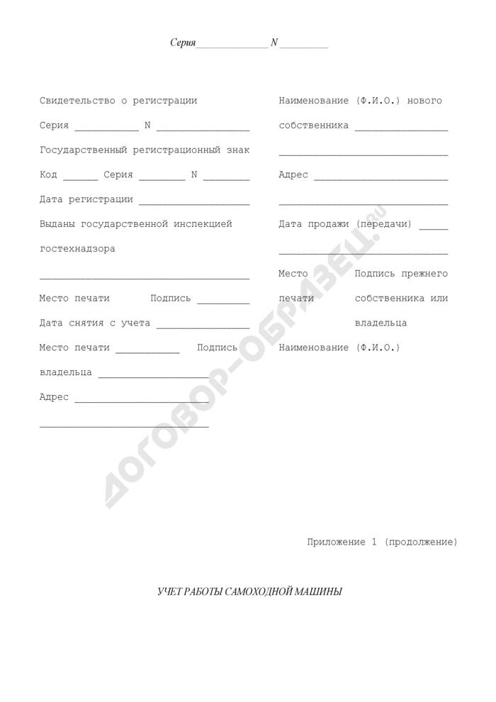 Паспорт самоходной машины и других видов техники. Страница 2