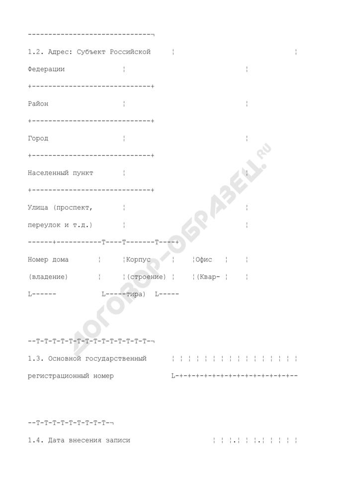 Паспорт сделки (оформляется по контракту). Форма N 1. Страница 2