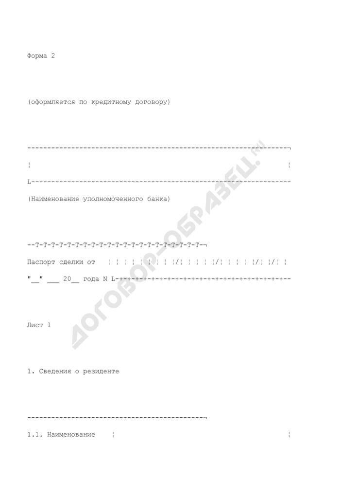 Паспорт сделки (оформляется по кредитному договору). Форма N 2. Страница 1