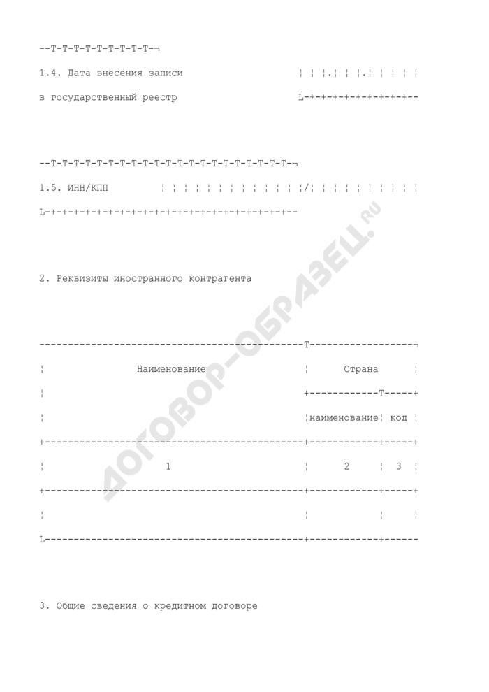 Паспорт сделки (оформляется по кредитному договору). Форма N 2. Страница 3