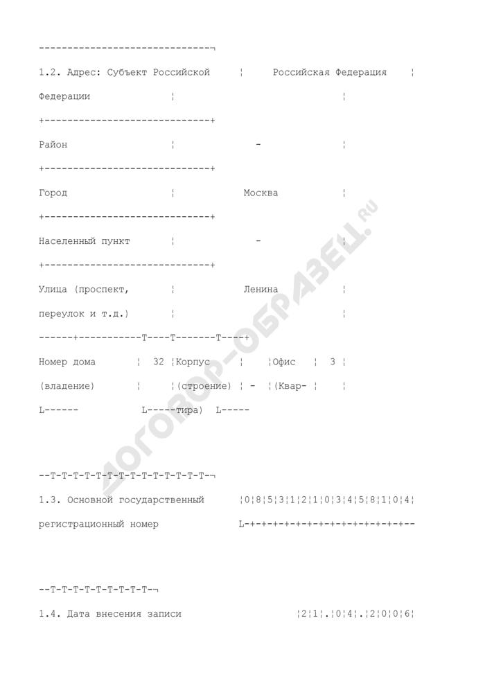 Паспорт сделки. Форма N 1 (пример заполнения). Страница 2