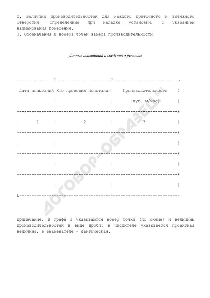 Образец паспорта вентиляционной установки на объектах здравоохранения. Страница 3