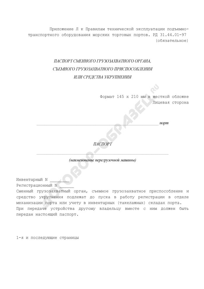 Паспорт сменного грузозахватного органа, съемного грузозахватного приспособления или средства укрупнения. Страница 1