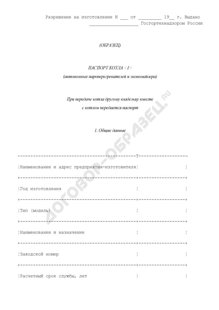 Образец паспорта котла автономных пароперегревателей и экономайзера. Страница 1