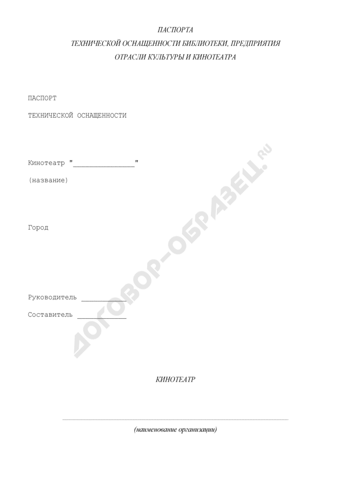 Паспорт технической оснащенности кинотеатра. Страница 1