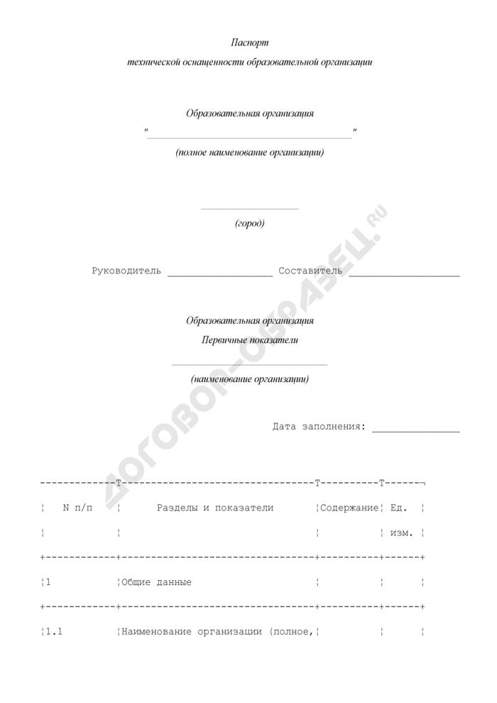 Паспорт технической оснащенности образовательной организации. Страница 1