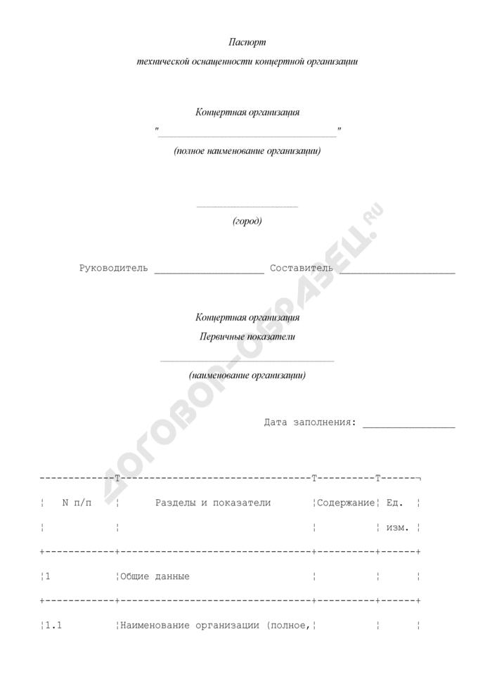 Паспорт технической оснащенности концертной организации. Страница 1