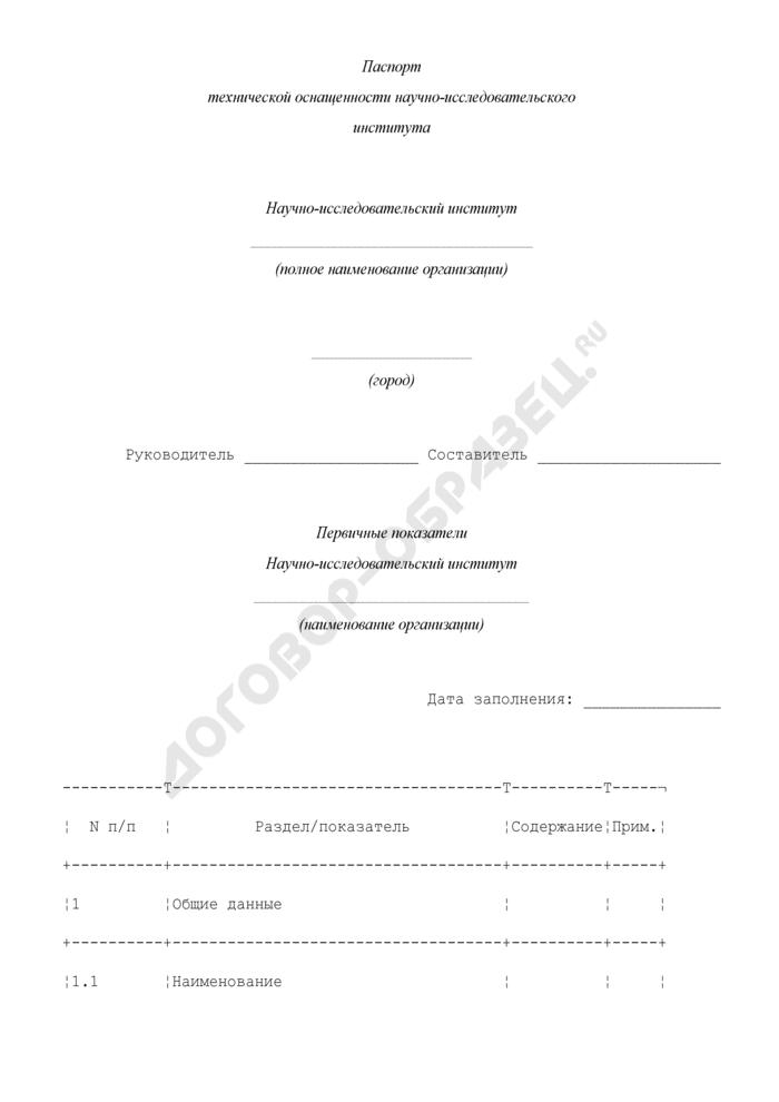 Паспорт технической оснащенности научно-исследовательского института. Страница 1