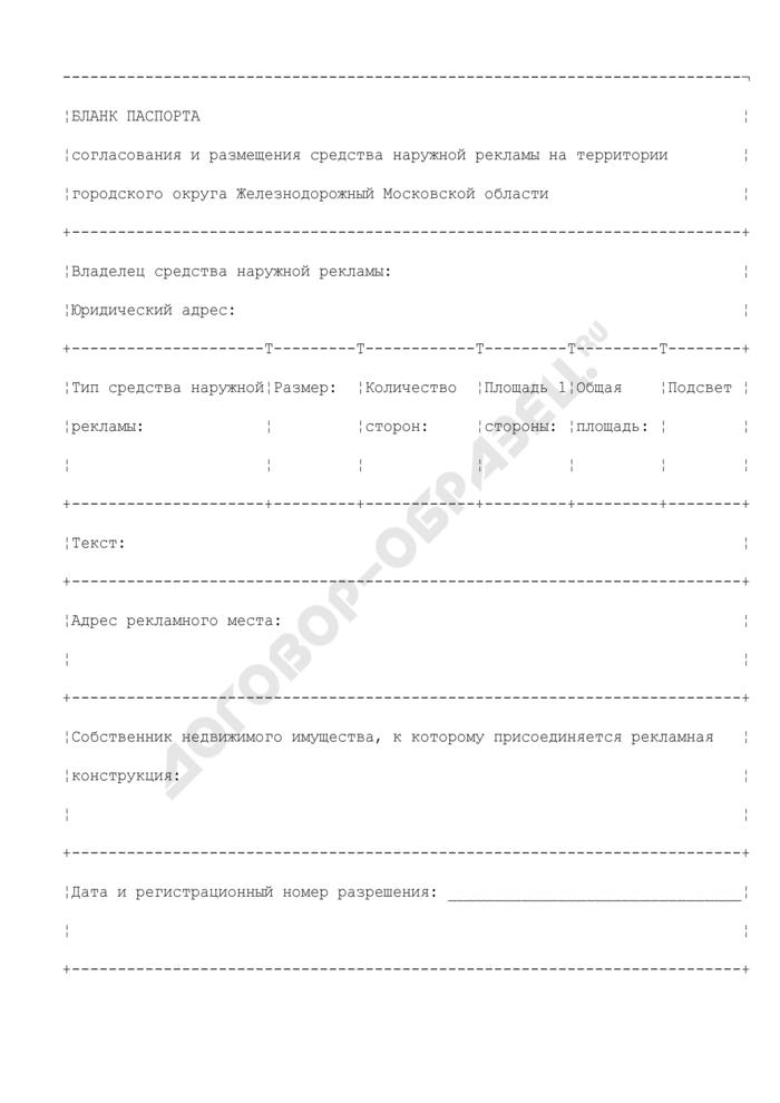 Бланк паспорта согласования и размещения средства наружной рекламы на территории городского округа Железнодорожный Московской области. Страница 1