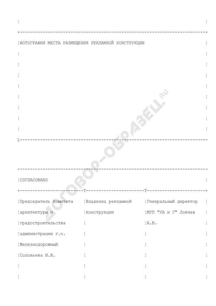 Бланк паспорта согласования и размещения средства наружной рекламы на территории городского округа Железнодорожный Московской области. Страница 2