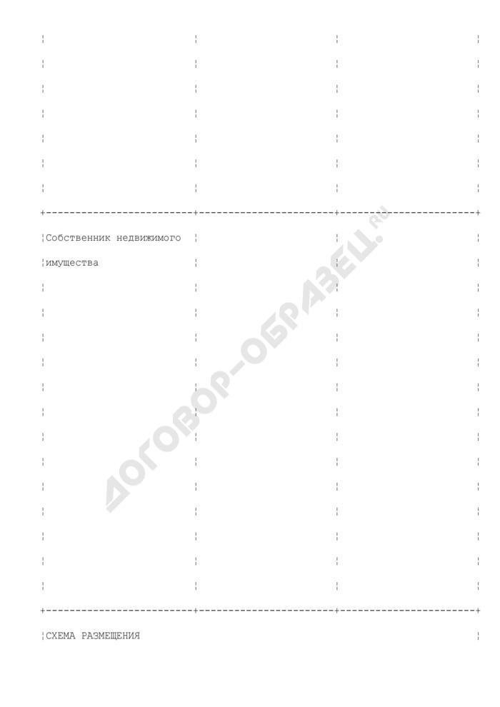 Бланк паспорта согласования и размещения средства наружной рекламы на территории городского округа Железнодорожный Московской области. Страница 3