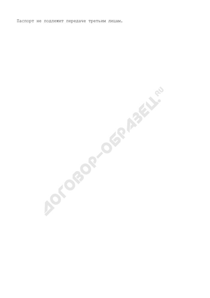 """Паспорт торгового объекта по распространению печатной продукции на объекте ОАО """"РЖД. Страница 2"""