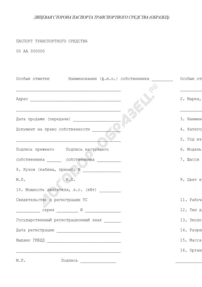 Паспорт транспортного средства (образец). Страница 1