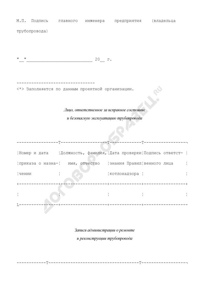Паспорт трубопровода (образец). Страница 2