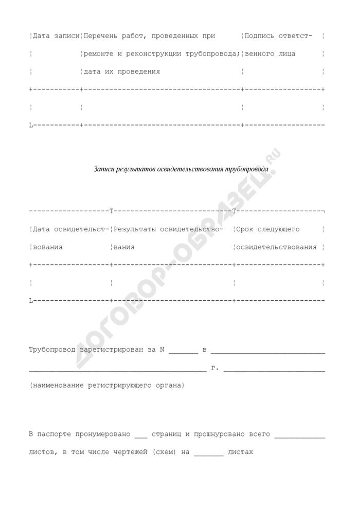Паспорт трубопровода (образец). Страница 3