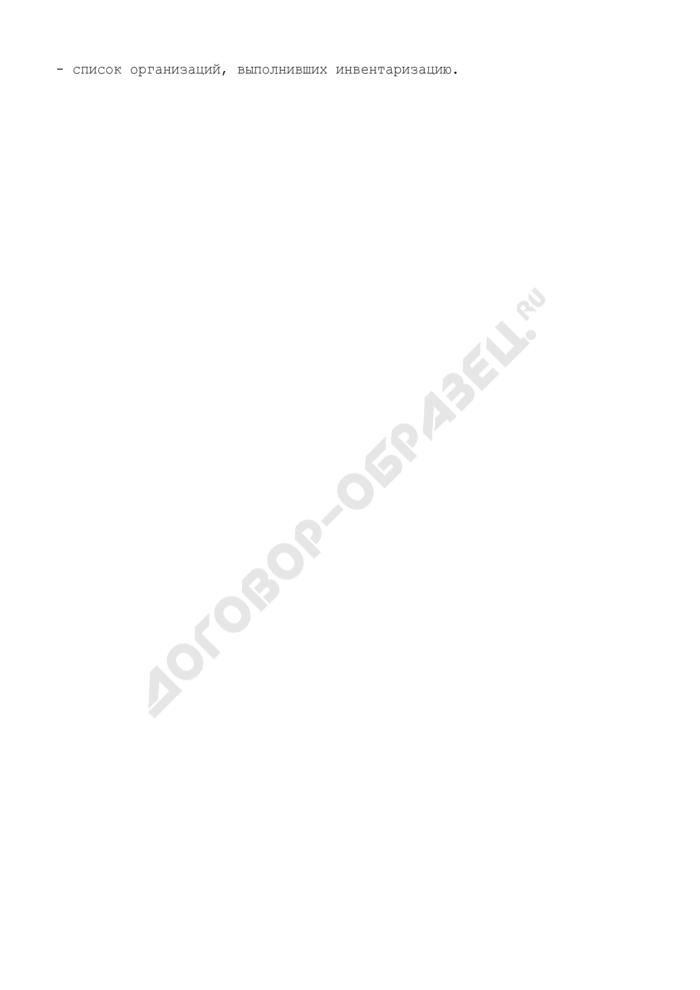 Паспорт учетного объекта, отображающий результаты учета зеленых насаждений на территории городского поселения Мытищи Мытищинского муниципального района Московской области. Страница 3