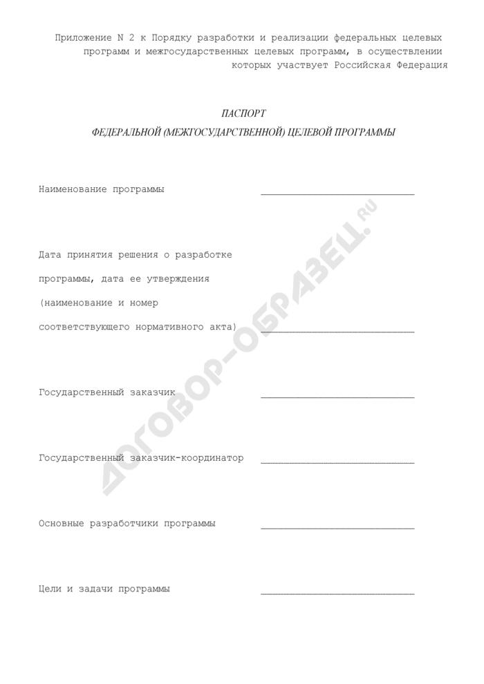 Паспорт федеральной (межгосударственной) целевой программы. Страница 1