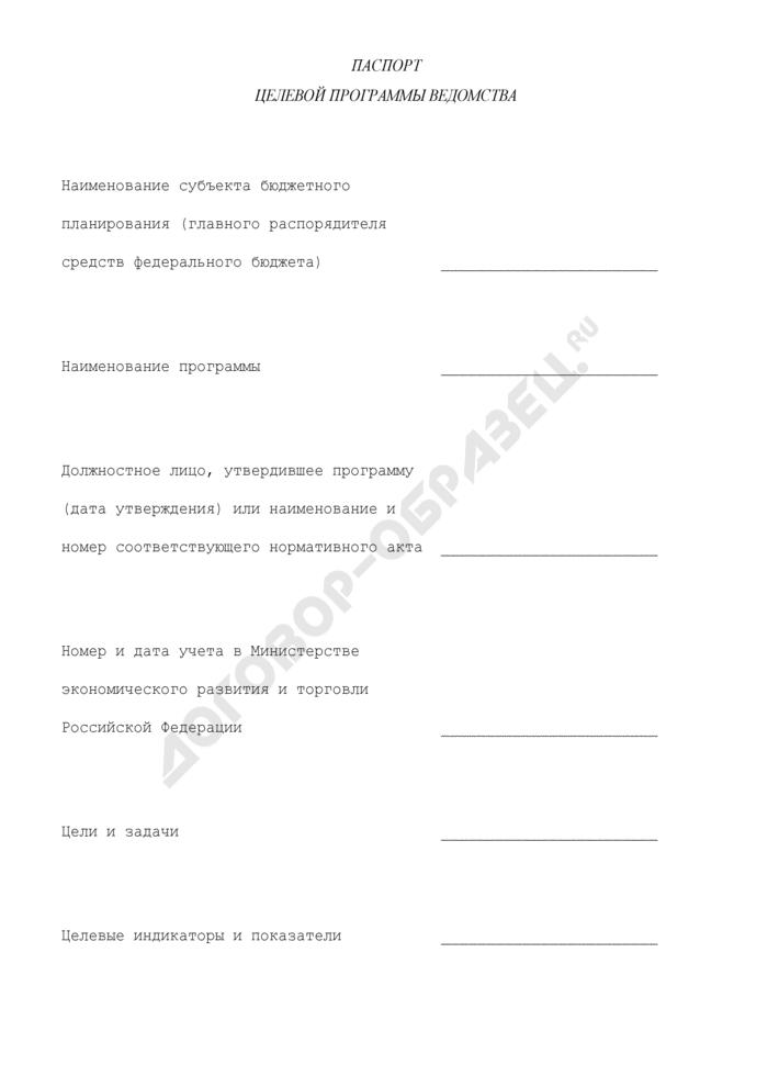 Паспорт целевой программы ведомства. Страница 1