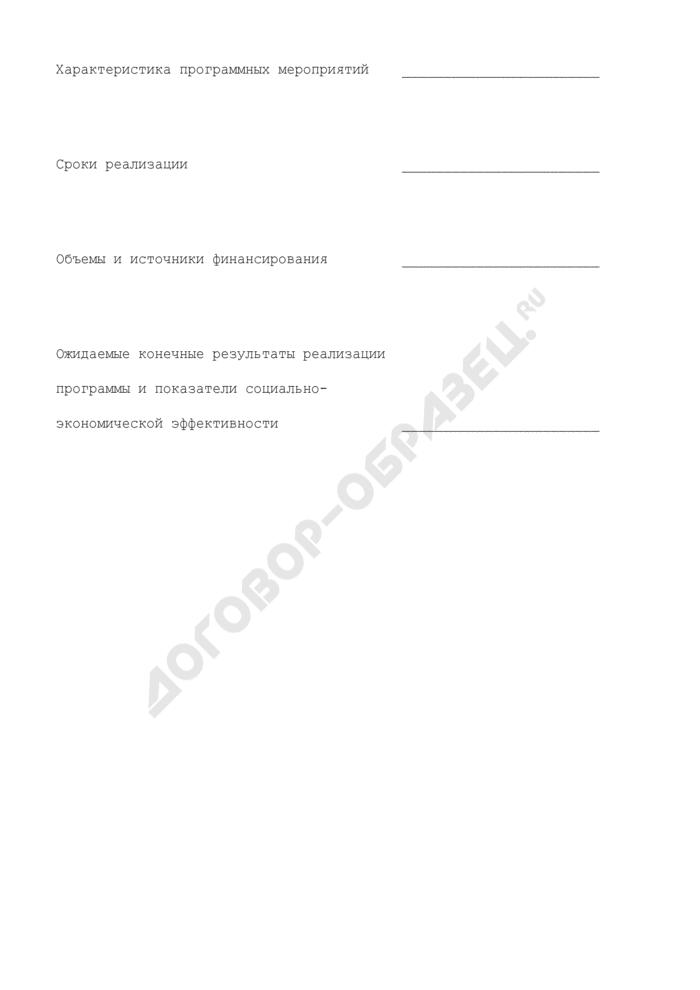 Паспорт целевой программы ведомства. Страница 2