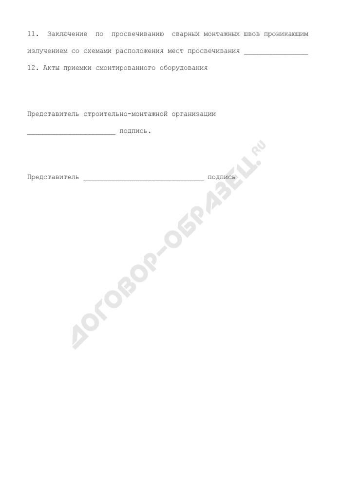 Паспорт цилиндрического вертикального резервуара. Страница 3