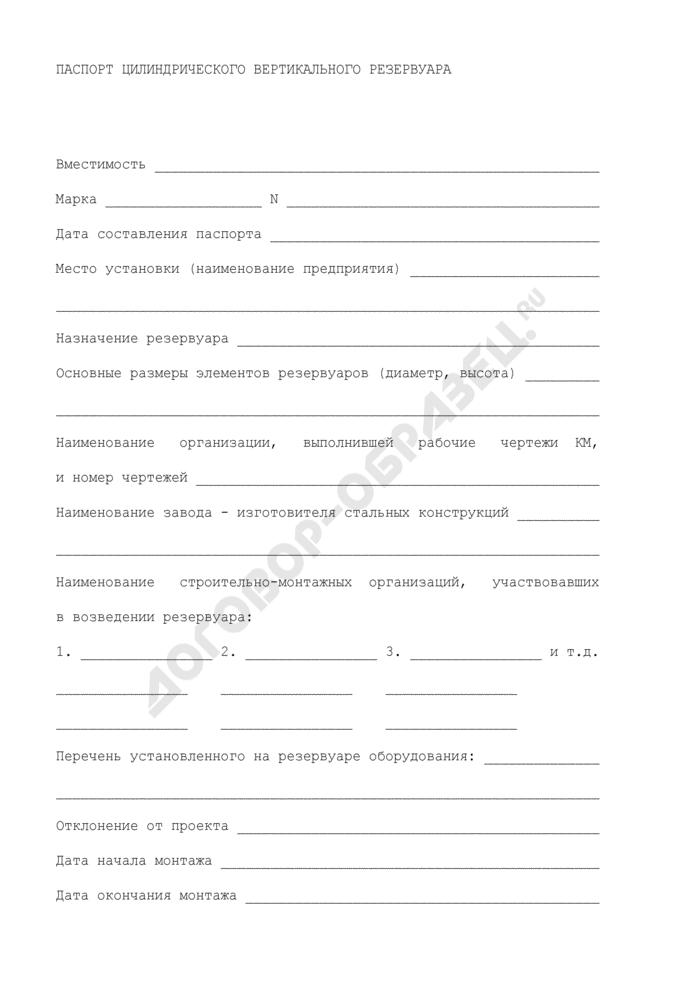 Паспорт цилиндрического вертикального резервуара. Страница 1