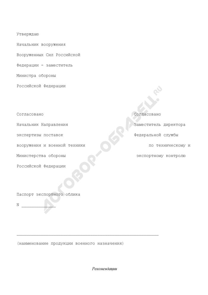 Паспорт экспортного облика продукции военного назначения. Страница 1