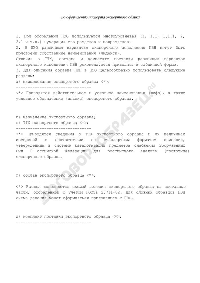 Паспорт экспортного облика продукции военного назначения. Страница 2