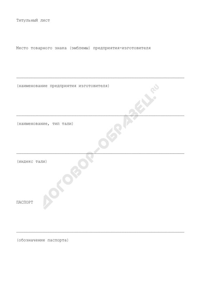 Паспорт электрической тали для объектов использования атомной энергии (образец). Страница 2
