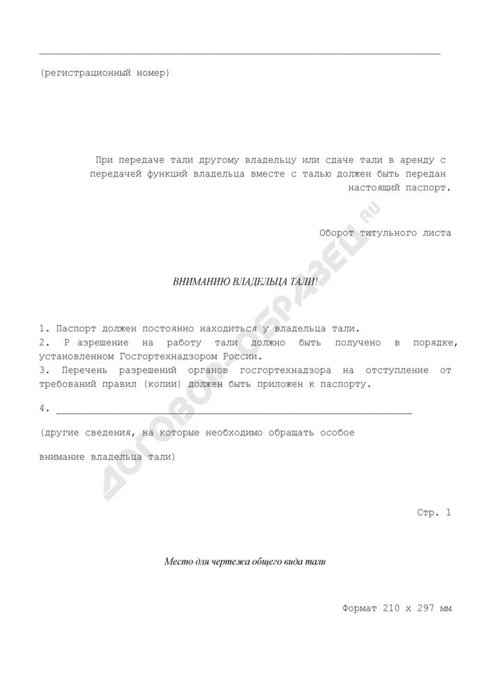 Паспорт электрической тали для объектов использования атомной энергии (образец). Страница 3