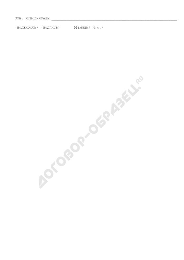 Оптический паспорт кабельной линии связи. Форма N 5. Страница 2