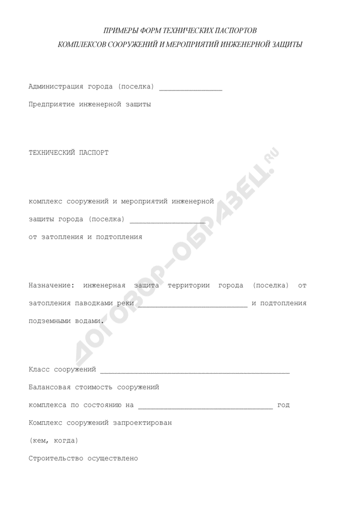Примеры форм технических паспортов комплексов сооружений и мероприятий инженерной защиты (рекомендуемая форма). Страница 1