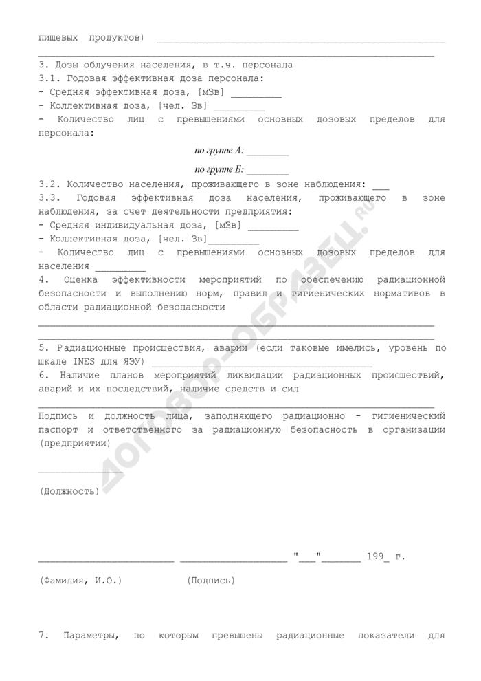 Радиационно-гигиенический паспорт организаций (предприятий), использующих источники ионизирующего излучения (типовая форма). Страница 2
