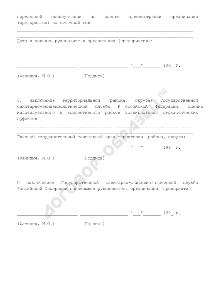 Радиационно-гигиенический паспорт организаций (предприятий), использующих источники ионизирующего излучения (типовая форма). Страница 3