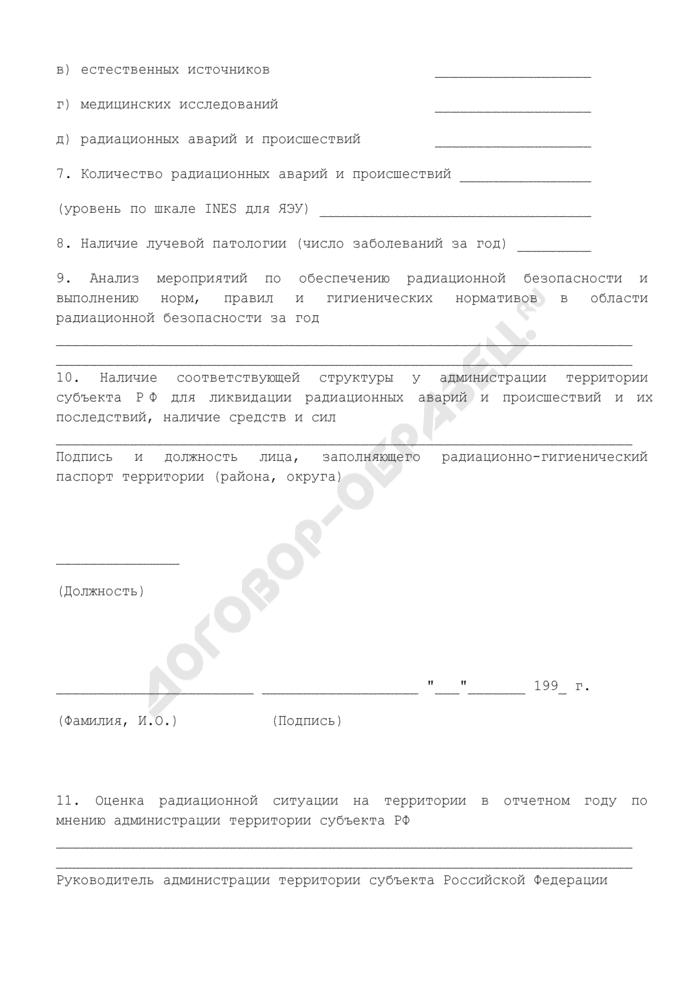 Радиационно-гигиенический паспорт территории (типовая форма). Страница 3