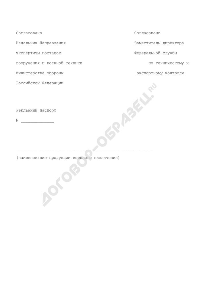 Рекламный паспорт продукции военного назначения. Страница 1