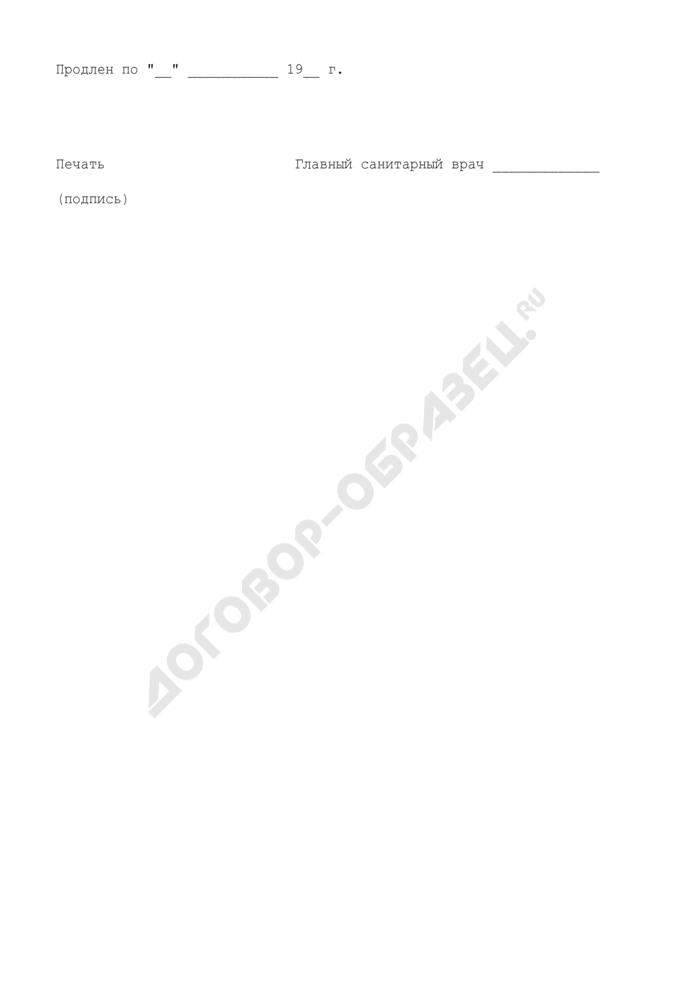 Санитарный паспорт (автомобиля, прицепа, полуприцепа, контейнера) на право перевозки пищевых продуктов. Страница 3