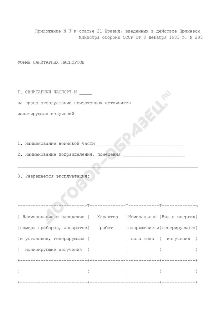 Санитарный паспорт на право эксплуатации неизотопных источников ионизирующих излучений. Страница 1