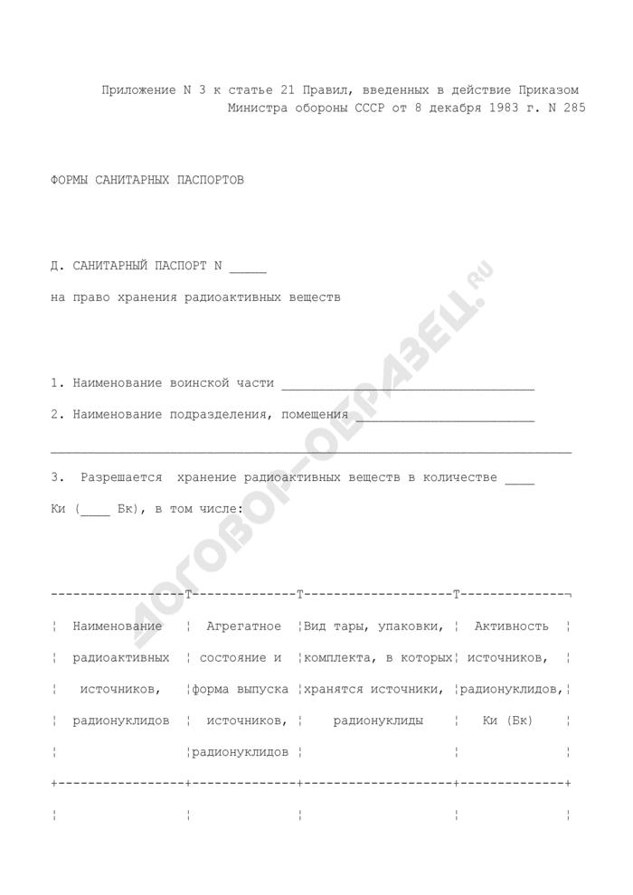 Санитарный паспорт на право хранения радиоактивных веществ. Страница 1