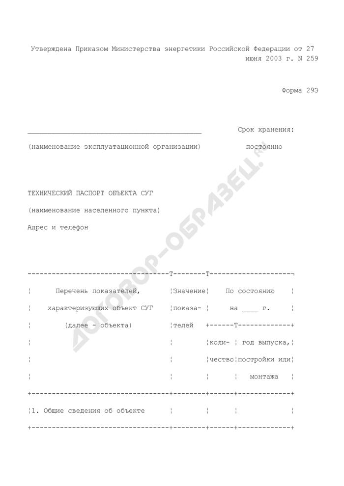 Технический паспорт объекта СУГ. Форма N 29Э. Страница 1