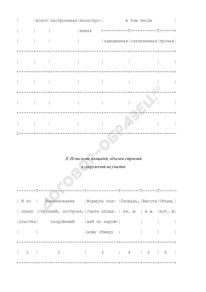 Технический паспорт на сооружения водопровода, канализации. Страница 3
