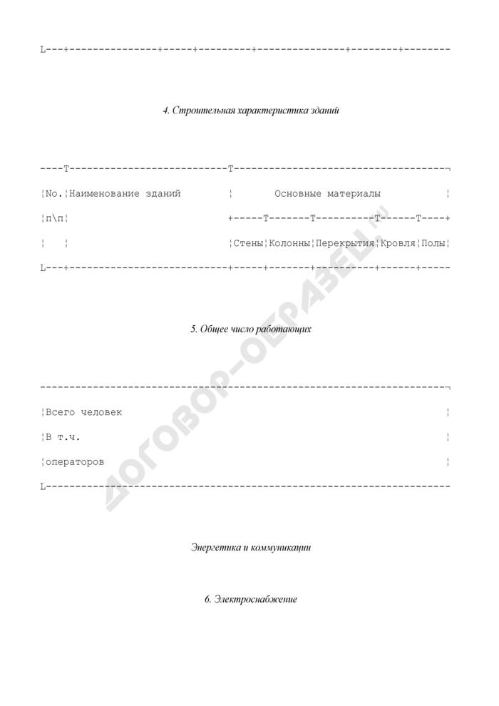 Технический паспорт автозаправочной станции (автомоечного поста). Страница 3