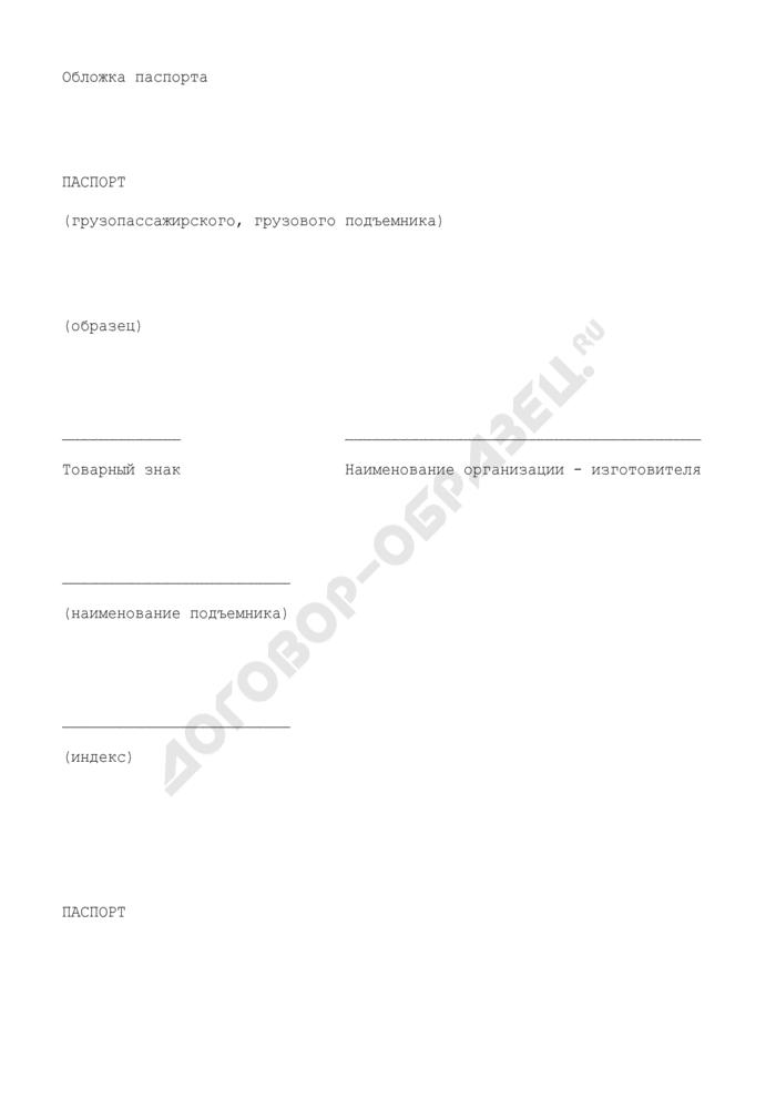 Паспорт (грузопассажирского, грузового подъемника). Страница 1